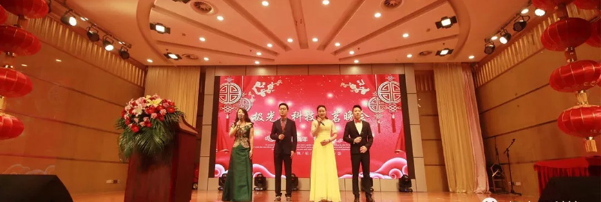 2018 kingaurora spring festival Gala successfully held