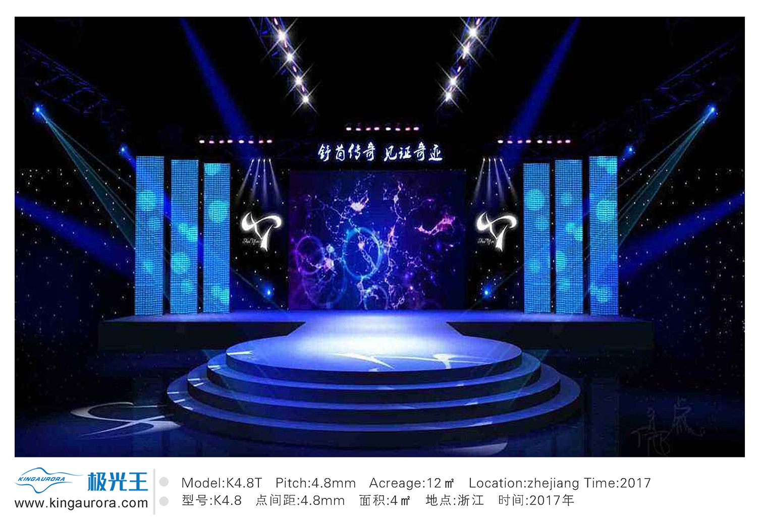 K4.8 Stage Screen for Event in Zhejiang