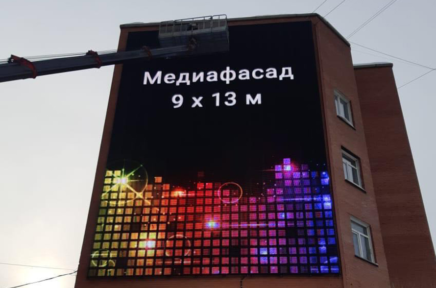 Russia 120㎡Outdoor LED Grid Screen Completed Successfully